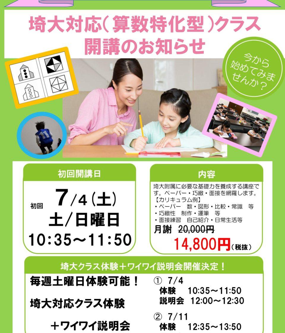 【埼大附属小対応】算数特化型クラス新規開講します!