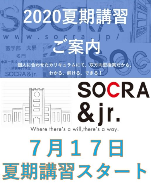 夏期講習2020、7月17日スタート!