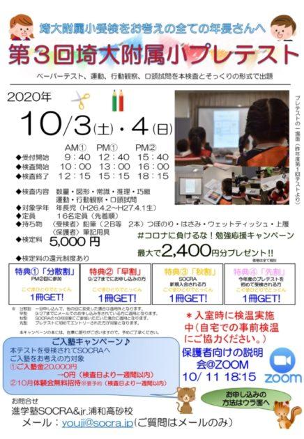 埼大附属プレ第3回開催決定!