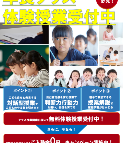小学校受験☆年長クラス体験授業受付中