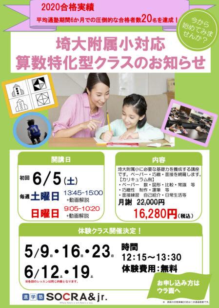 【埼大附属小対応】2021算数特化型クラス新規開講!
