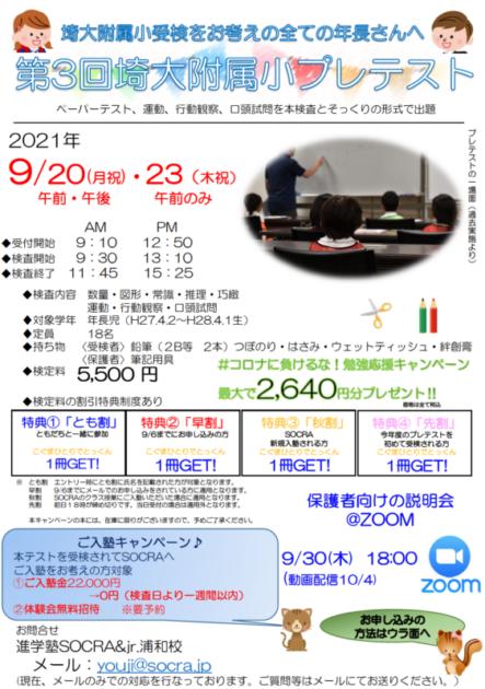 2021年第3回埼大附属小プレ、受付中!!
