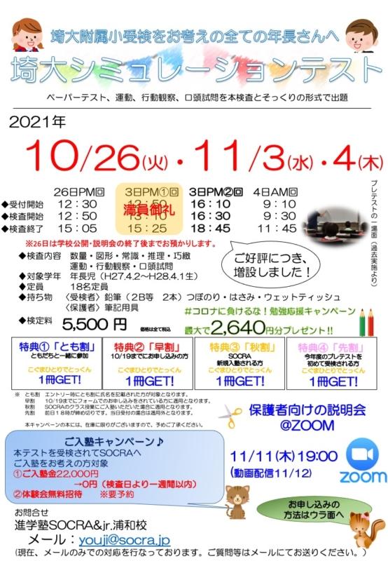 2021年埼大附属小シミュレーションテスト、受付中!!