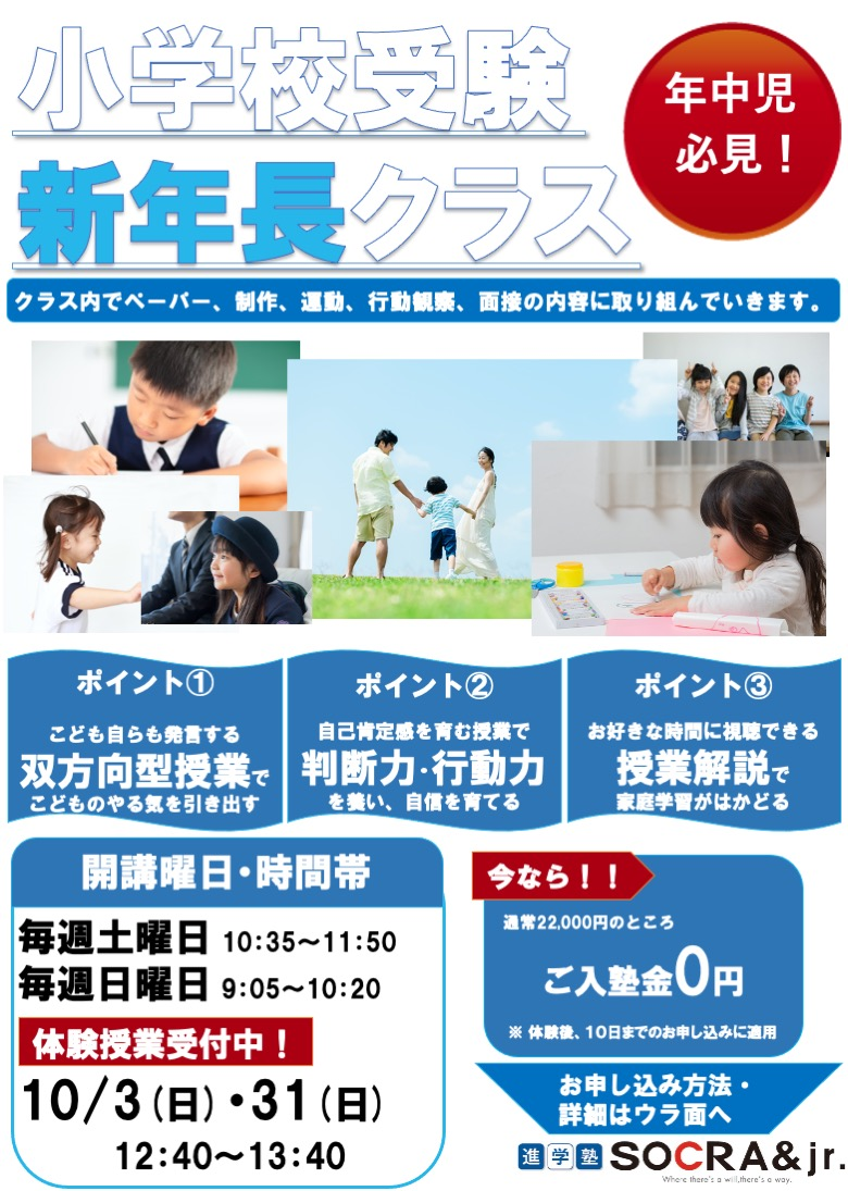 川越校・新年長クラス開講☆体験授業受付中☆
